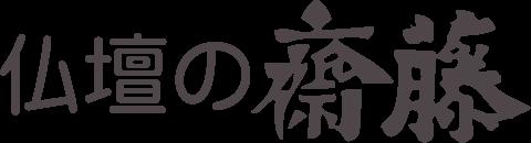 仏壇の齋藤
